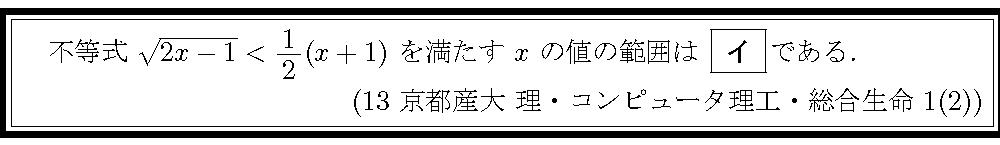 13京都産大・理・コン理工・総合生命1-2問題