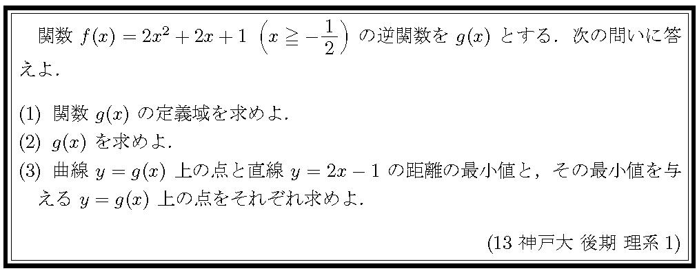 13神戸大・後理系1