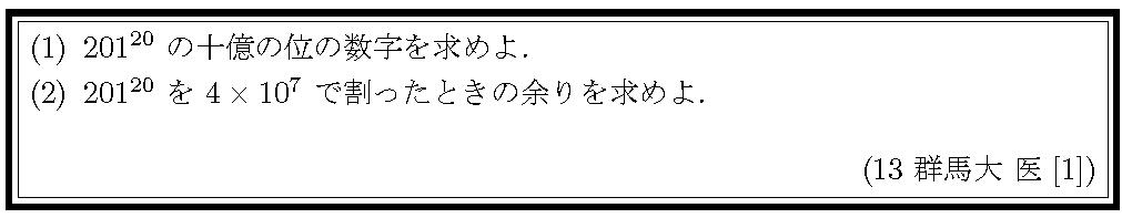 13群馬大・医12_cr問題