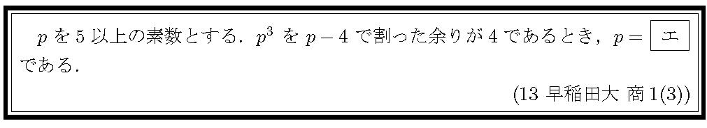 13早稲田大・商1-3問題