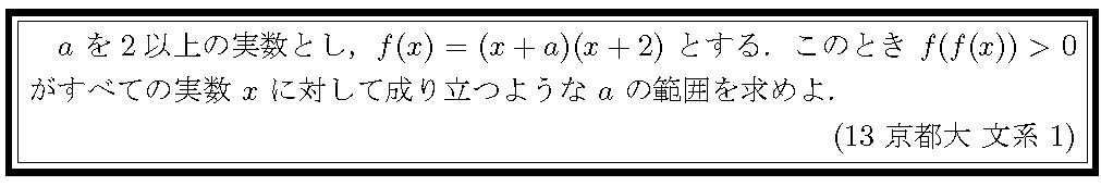 13京都大・文1問題