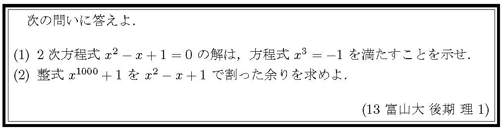 13富山大・後理1問題