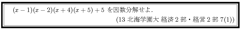 13 北海学園大経済2 部・経営2 部7(1)