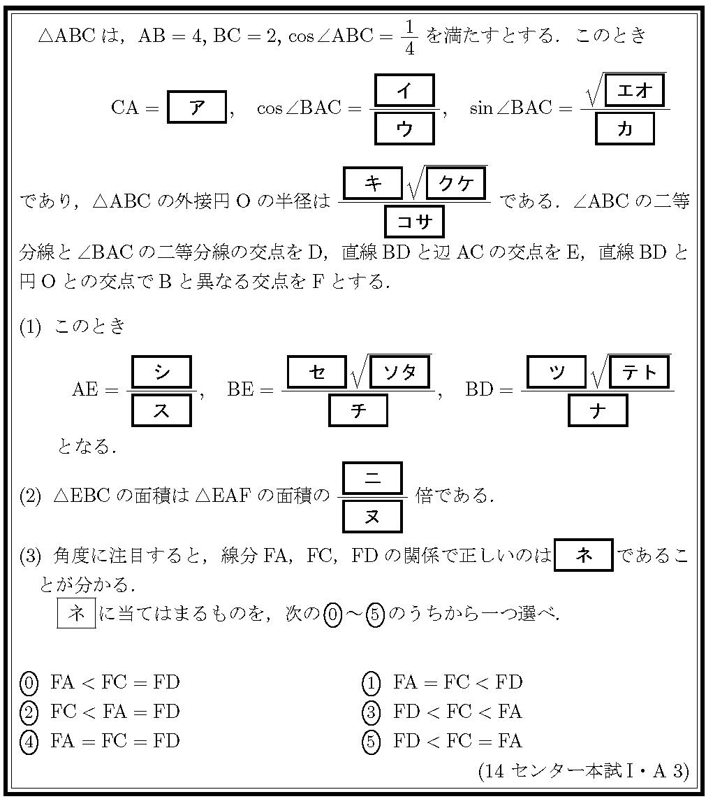 14センタ本試IA・3問題