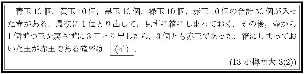 13小樽商大・3-2