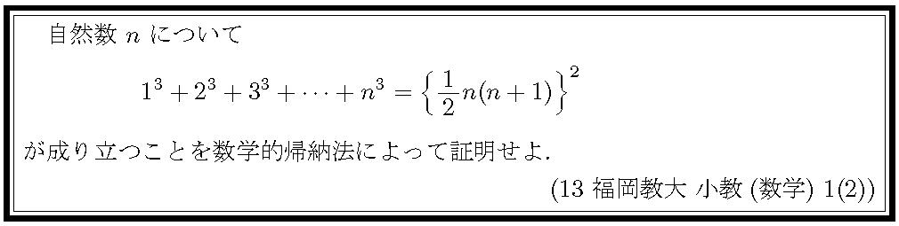 13福岡教大・小教(数学)1-2