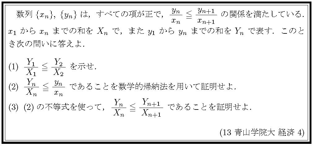 13青山学院大・経済4