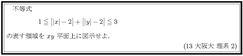 13大阪大・理系2