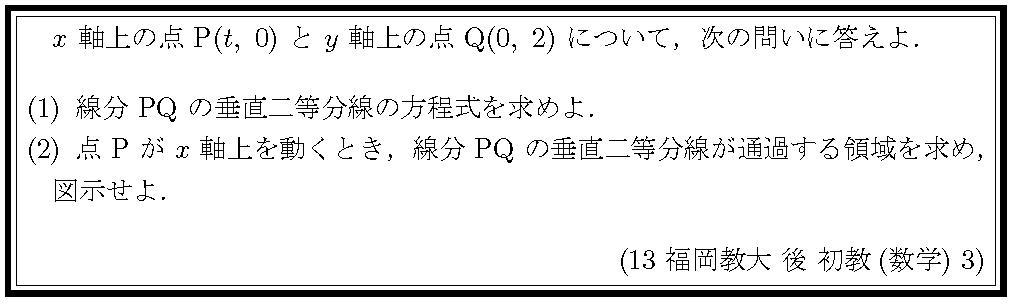 13福岡教大・後初教(数学)3