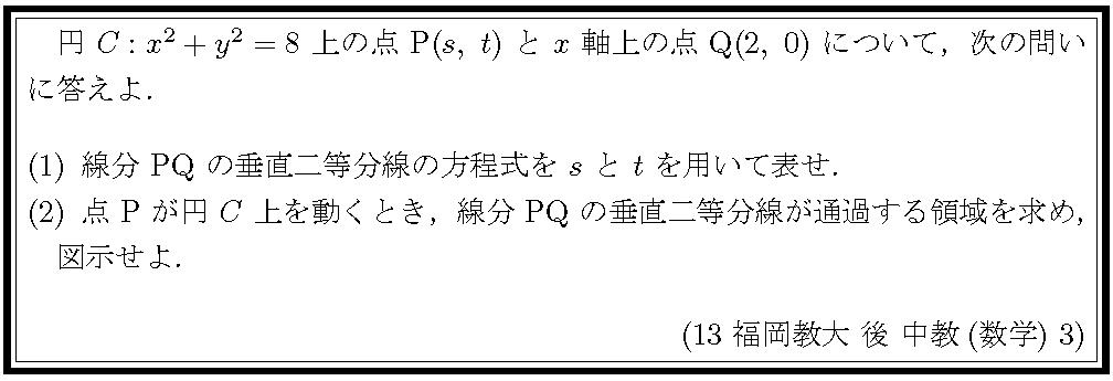 13福岡教大・後中教(数学)3