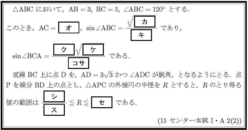 15センタ本試IA・2-2