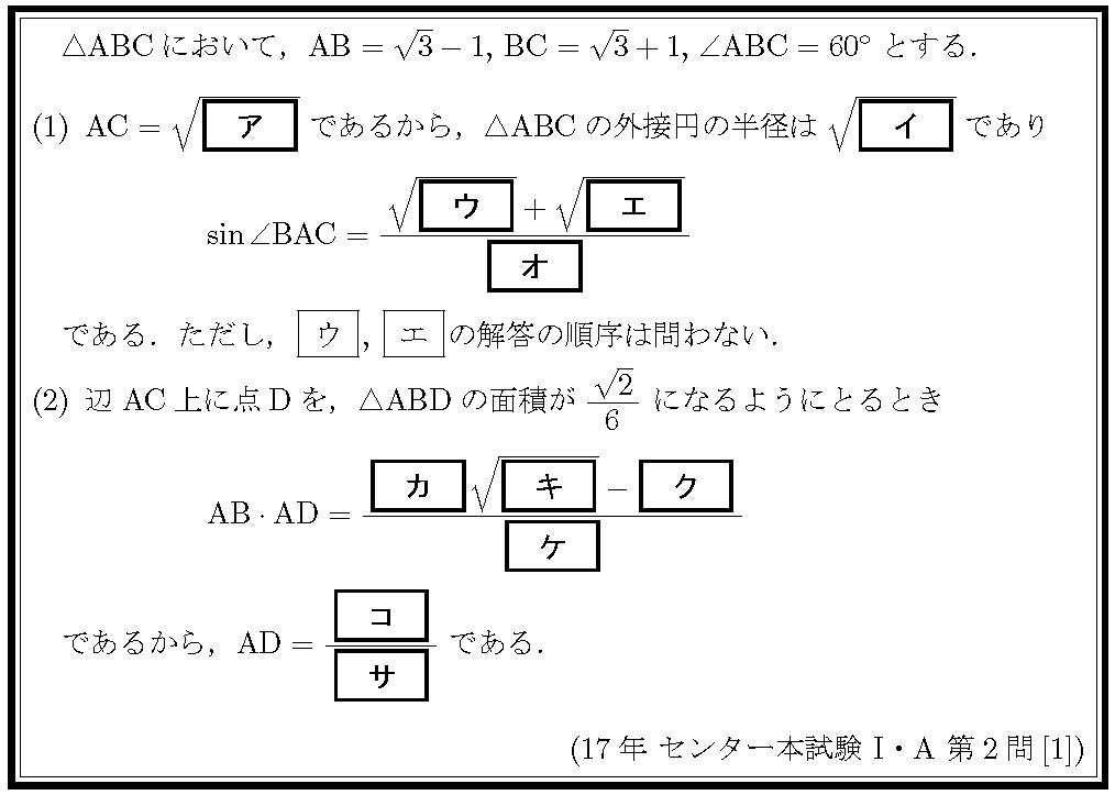 17センタ本試IA・2-1