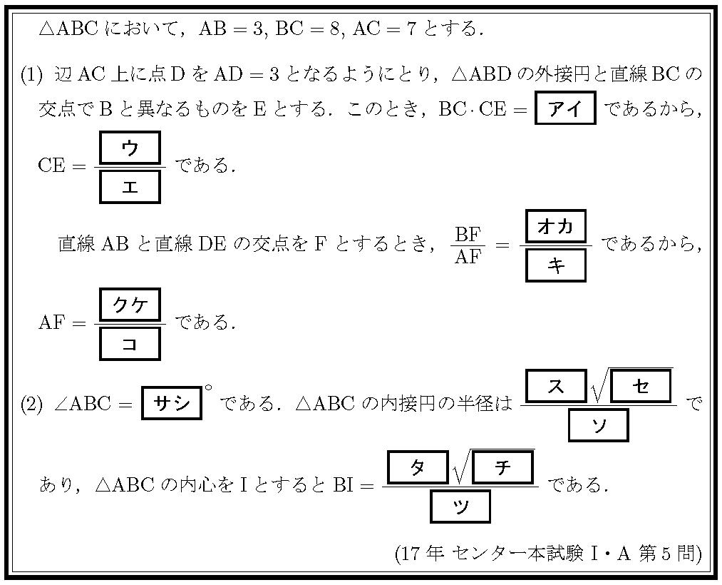 17センタ本試IA・5問題