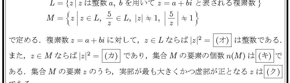 17慶應大・理工1-2問題