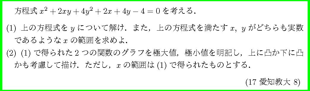 17愛知教大・8問題
