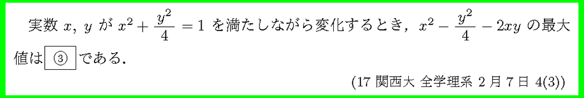 17関西大・全学理系2月7日・4-3問題