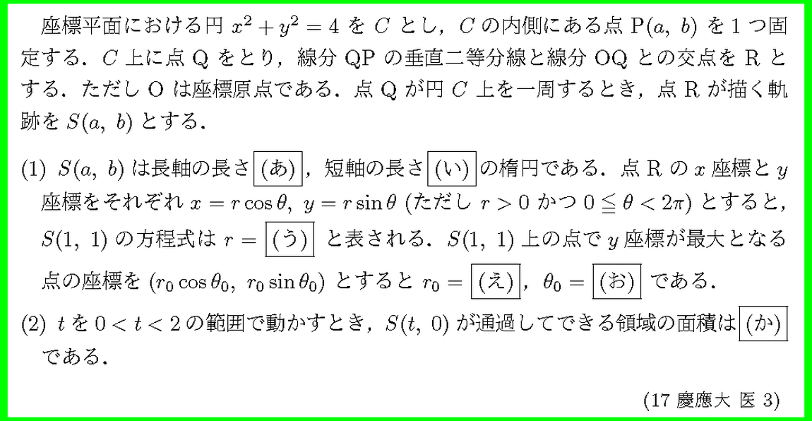 17慶應大・医3問題