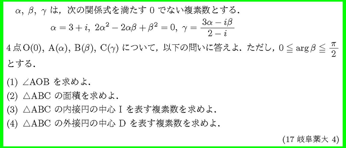 17岐阜薬大・4