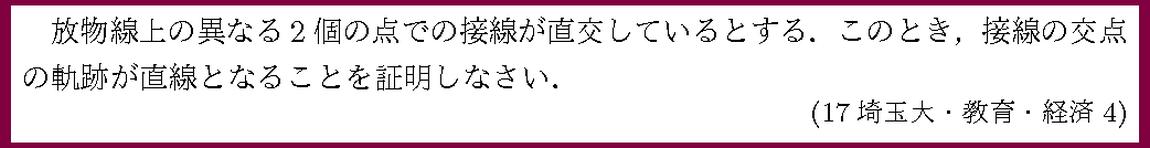 17埼玉大・教育・経済4