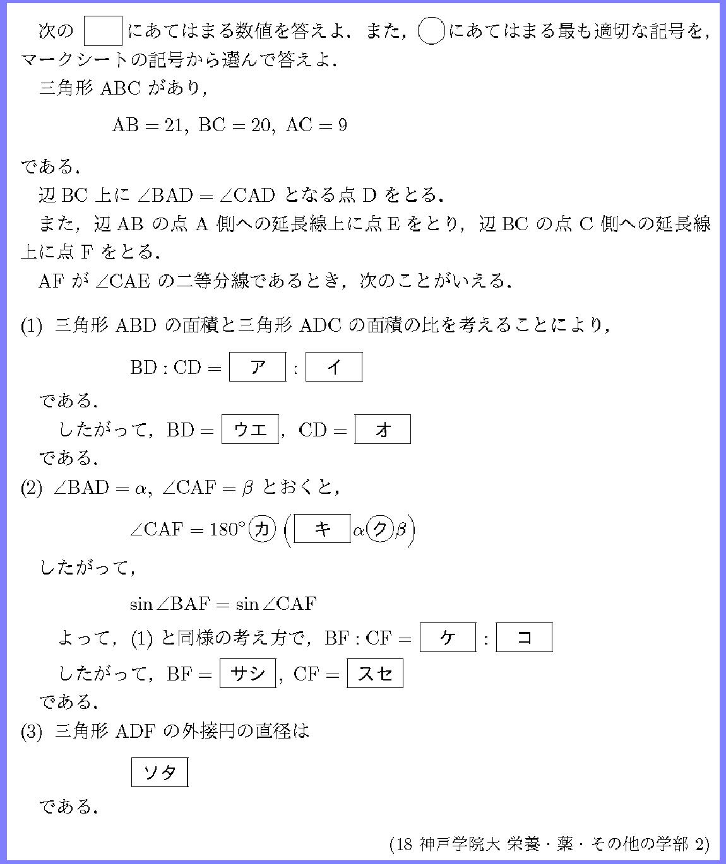 18神戸学院大・栄養・総合リハ・薬2