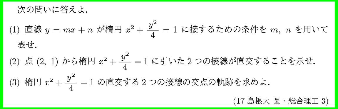 17島根大・医・総理3