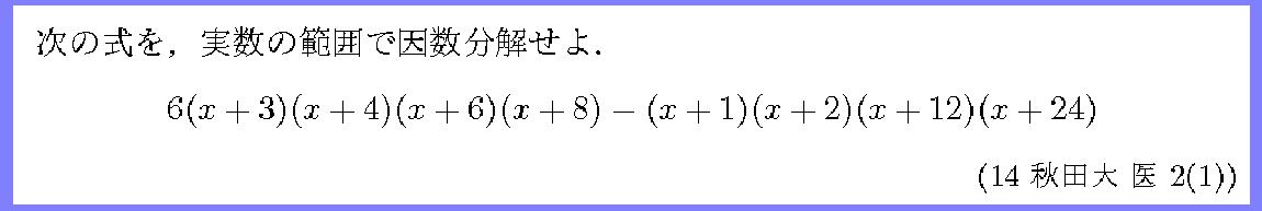 14秋田大・医2-1