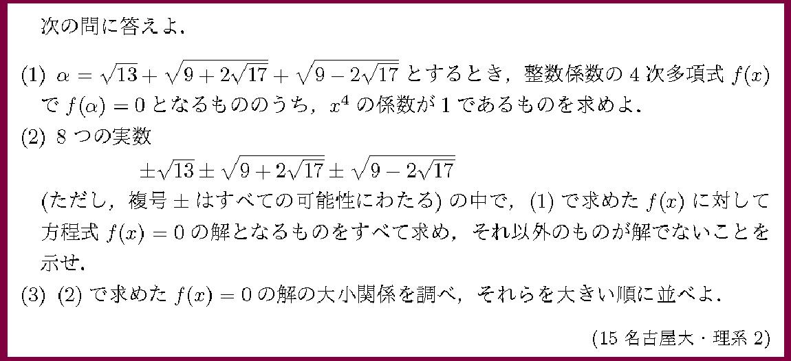15名古屋大・理系2