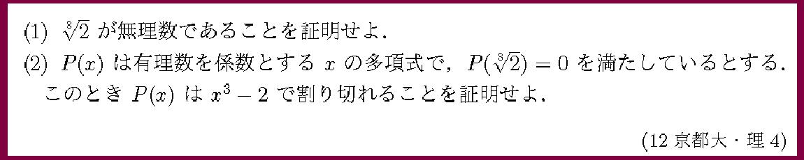 12京都大・理4