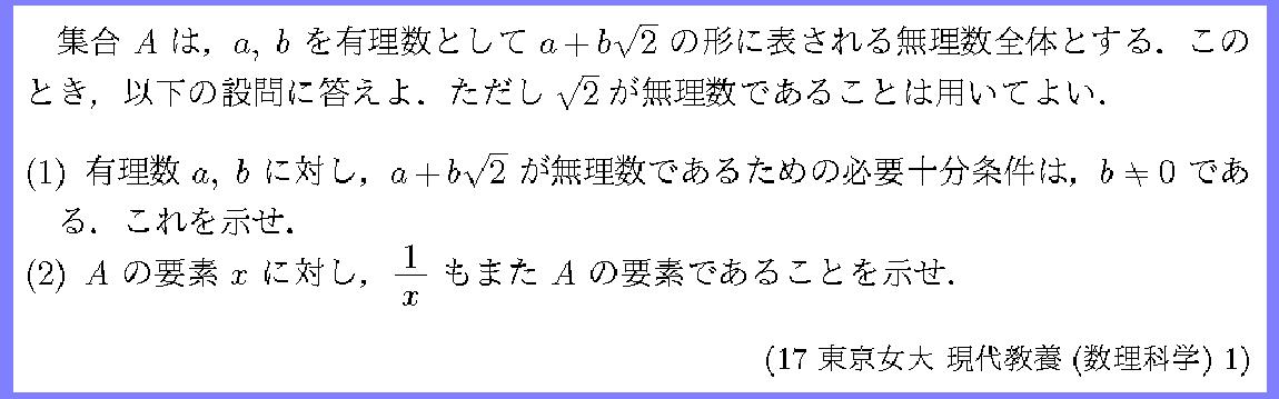 17東京女大・現代教養(数理科学)1