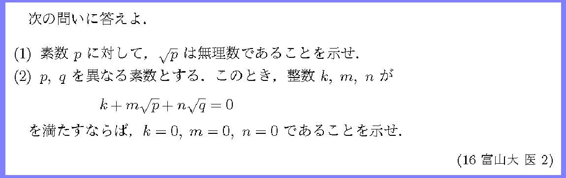 16富山大・医2