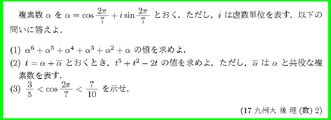 17九州大・後理(数)2