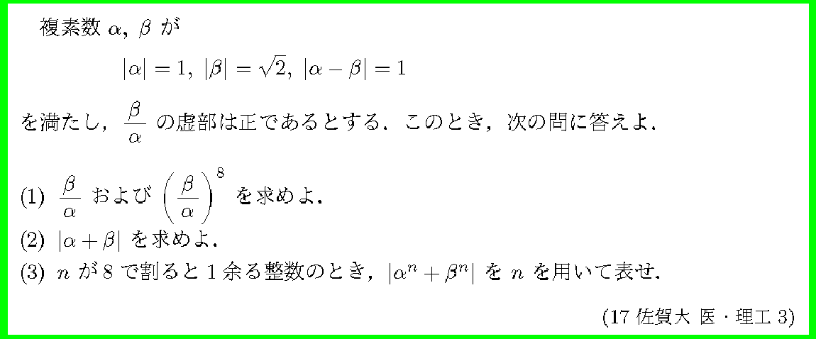 17佐賀大・医3理工3