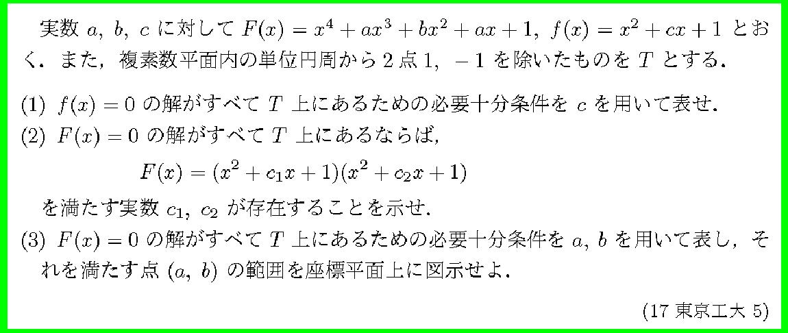 17東京工大・5