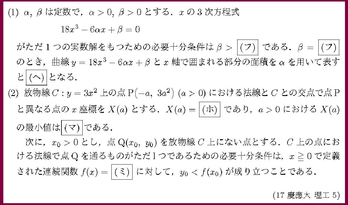 17慶應大・理工5