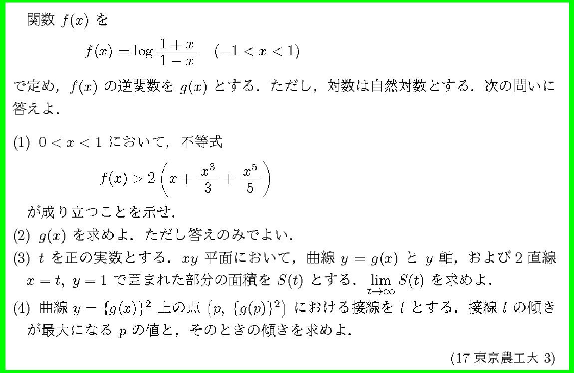 17東京農工大・3