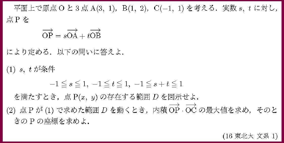 16東北大・文系1