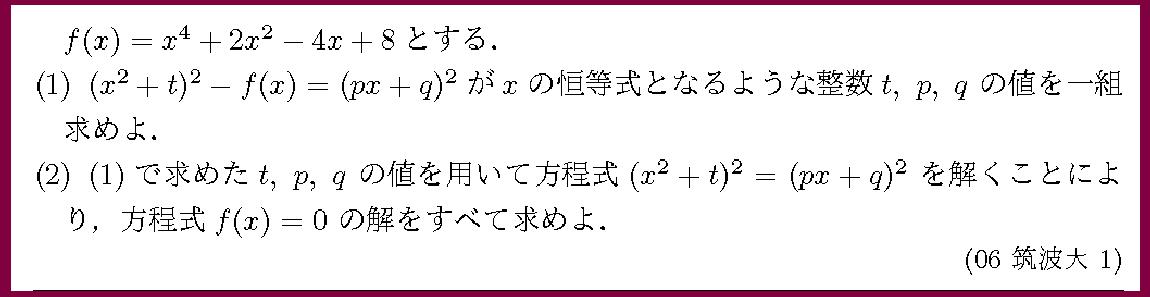 06筑波大・1