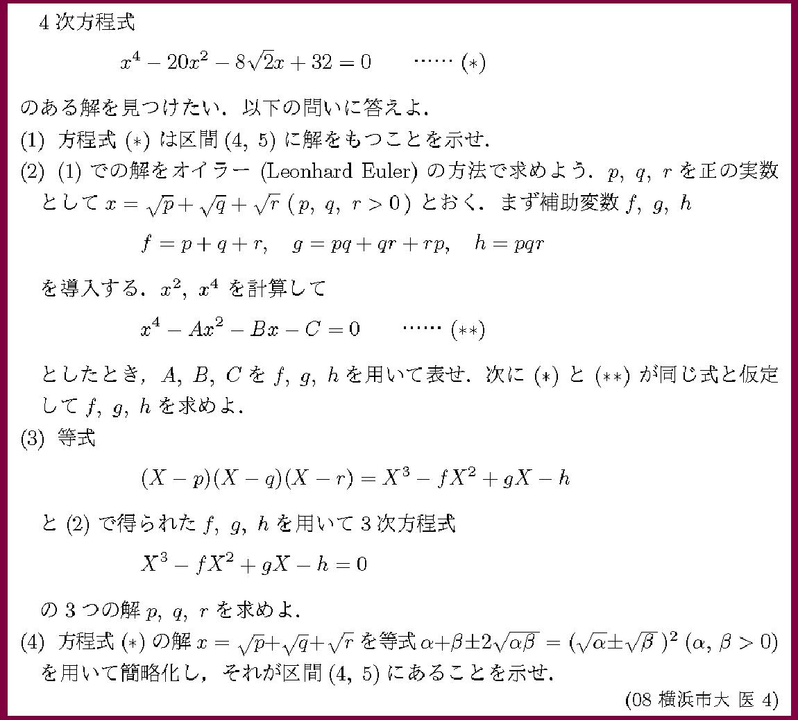 08横浜市大・医4
