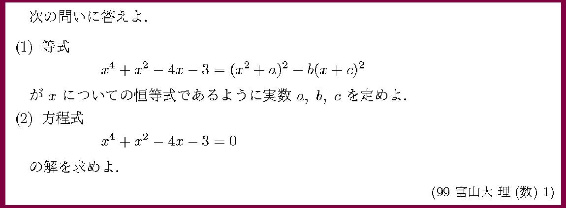 99富山大・理(数)1