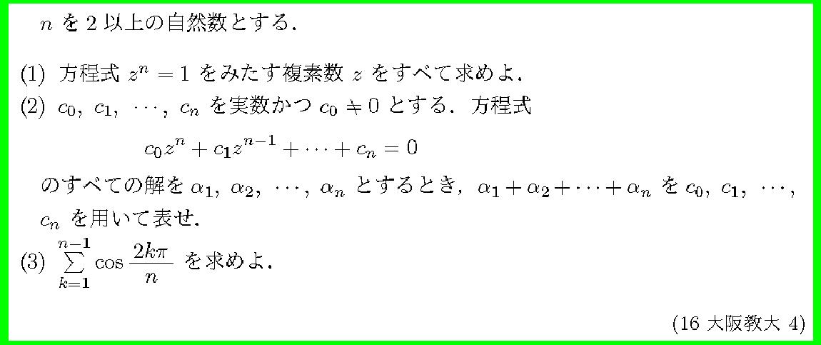 16大阪教大・4