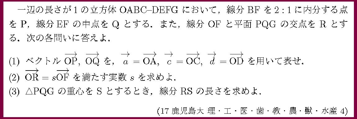 17鹿児島大・理・工・医・歯・教・農・獣・水産4