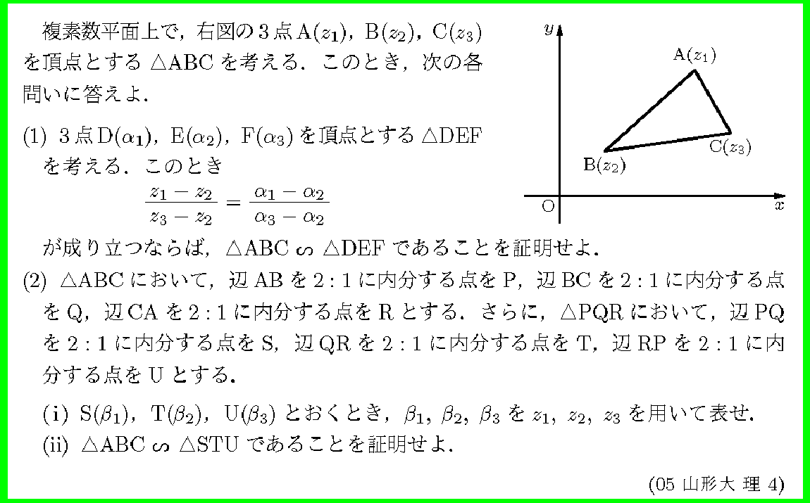 05山形大・理4