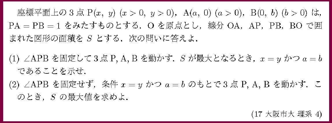 17大阪市大・理系4