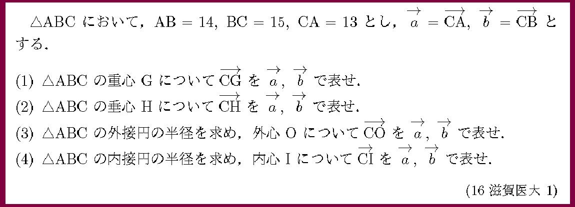 16滋賀医大・1