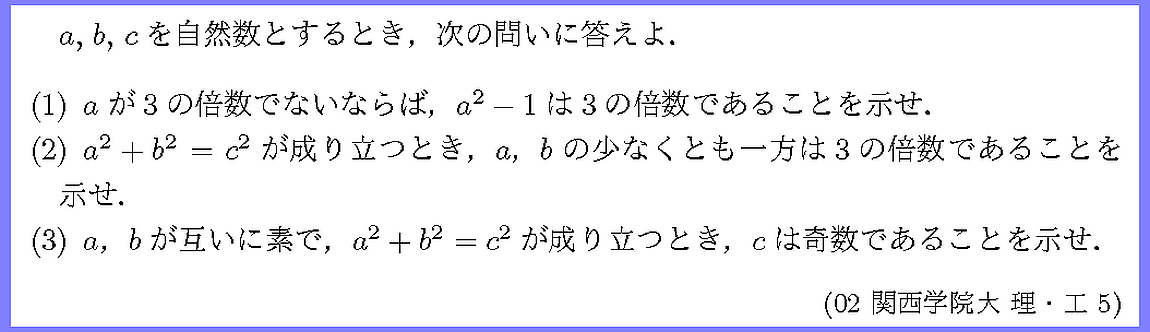 02関西学院大・理工5