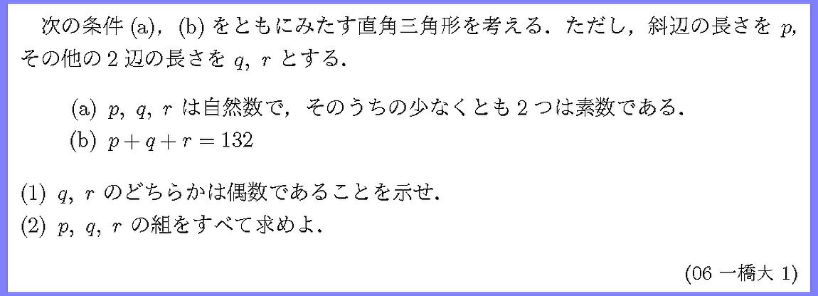 06一橋大・1