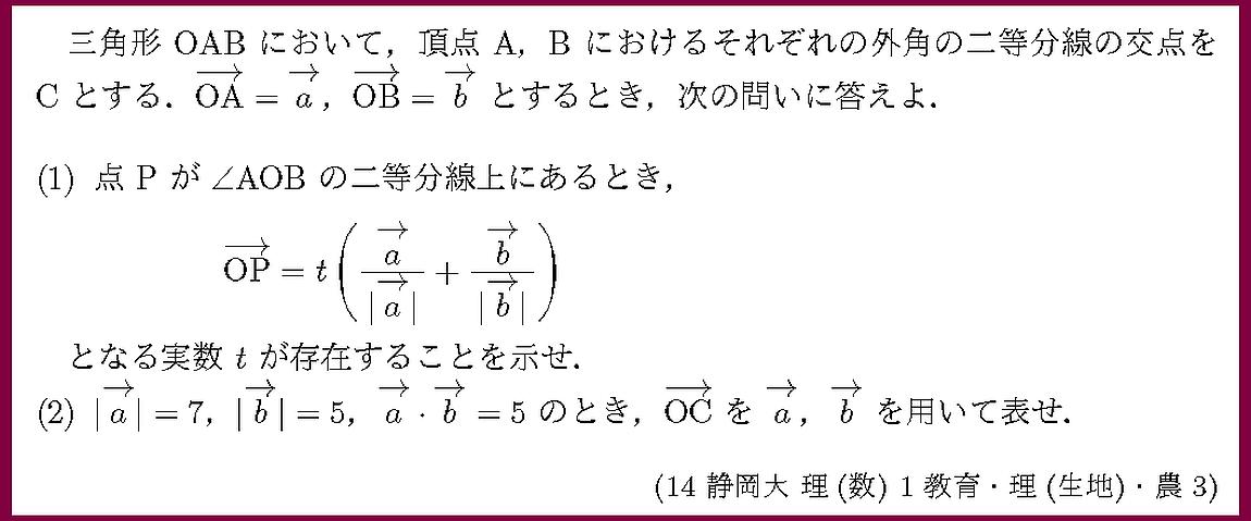 14静岡大・理(数)1・教育・理(生地)・農3