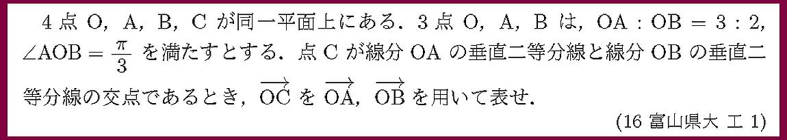 16富山県大・工1