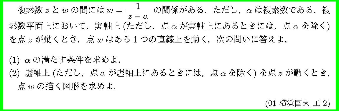 01横浜国大・工4