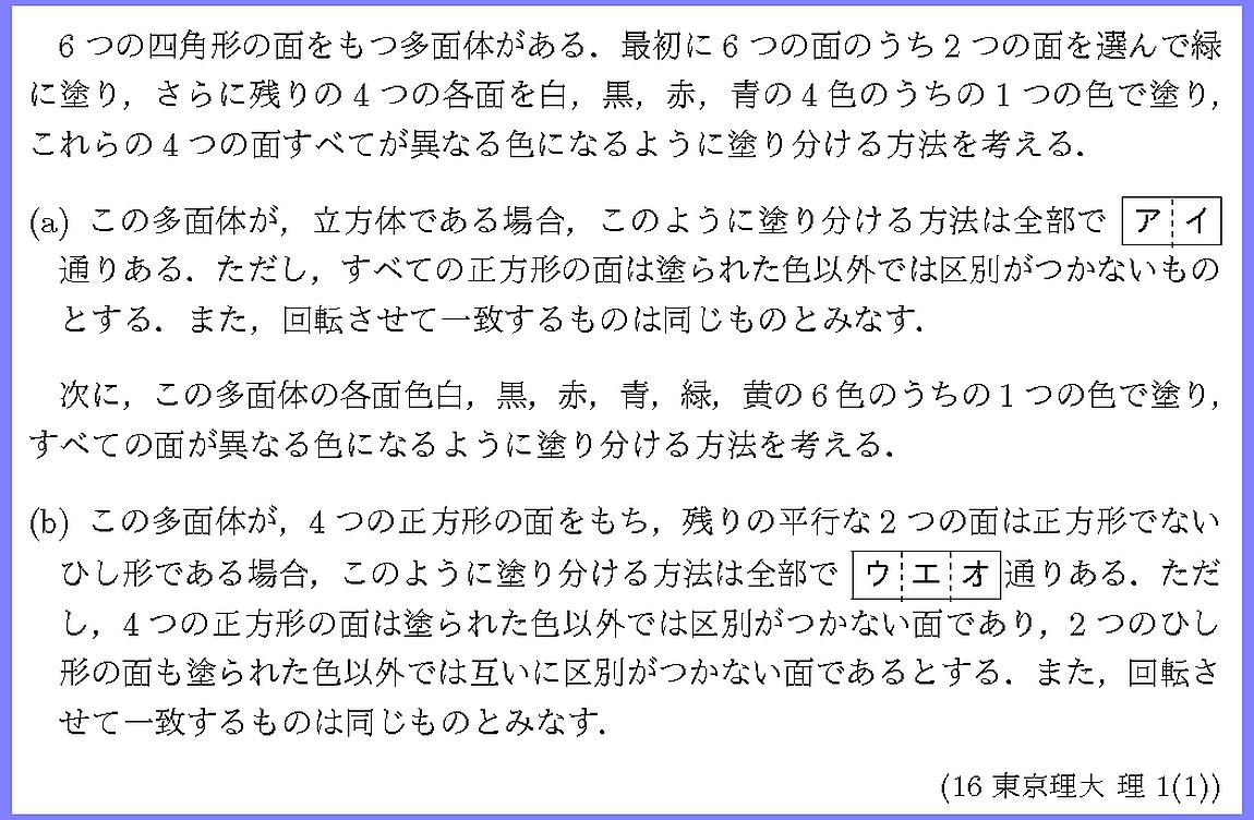 16東京理大・理1-1